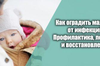как оградить малыша от инфекций, профилактика, лечение и восстановлени