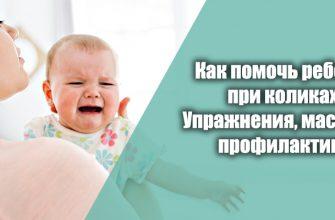 как помочь ребенку при коликах, упражнения, массаж и профилактика