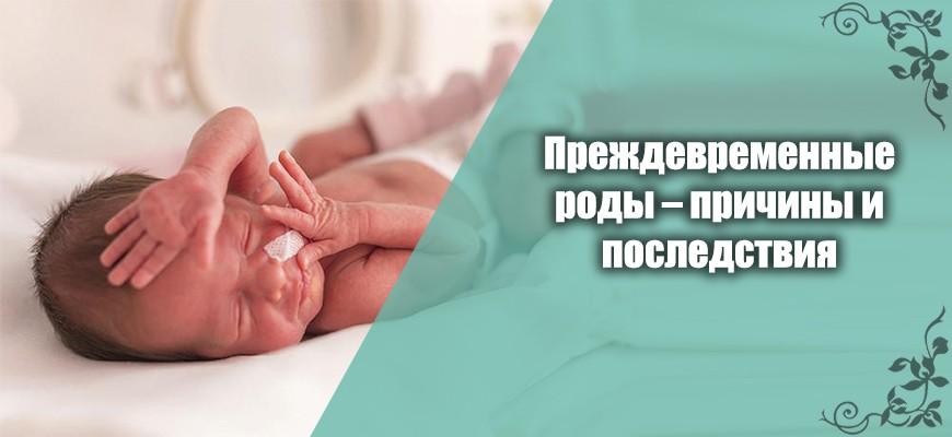 преждевременные роды – причины и последствия