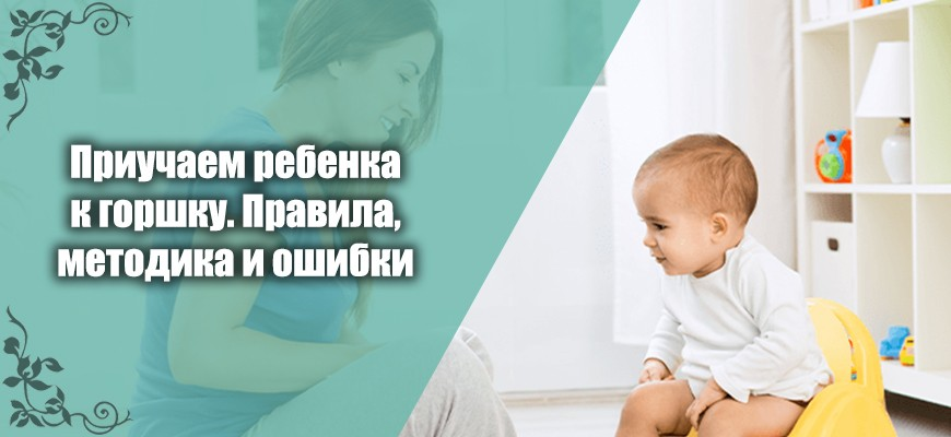 приучаем ребенка к горшку, правила, методика и ошибки