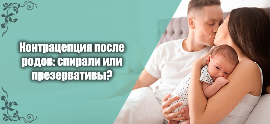 контрацепция после родов: спирали или презервативы