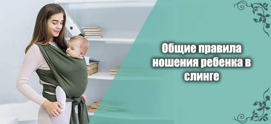 общие правила ношения ребенка в слинге