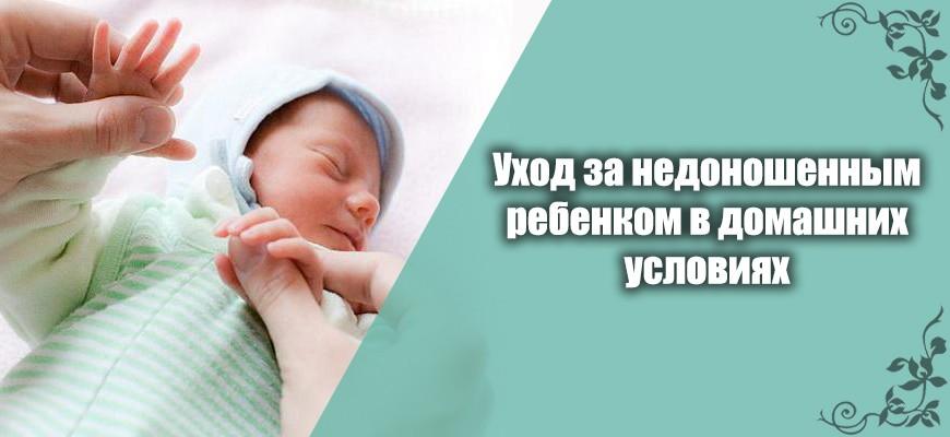 Уход за недоношенным ребенком в домашних условиях