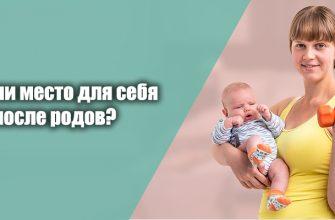 есть ли место для себя после родов