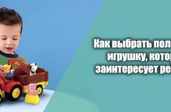 как выбрать полезную игрушку, которая заинтересует ребенка