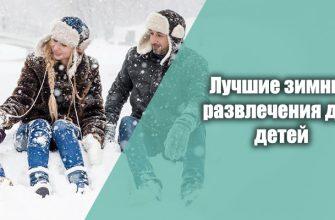 лучшие зимние развлечения для детей