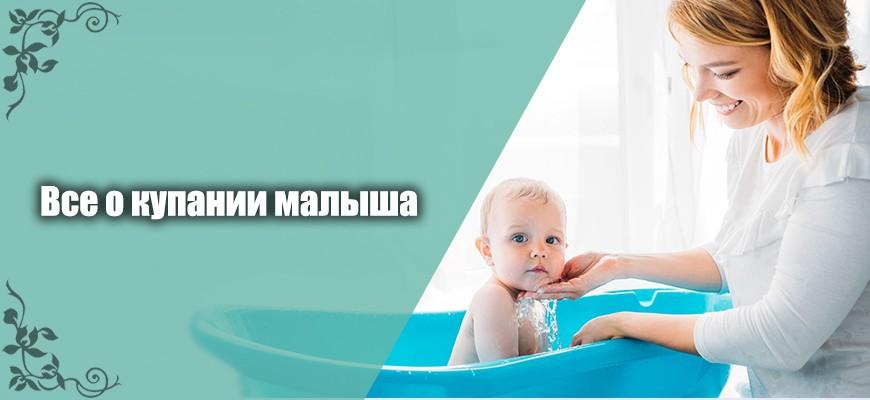 все о купании малыша