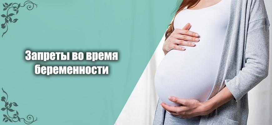 Запреты во время беременности