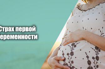 Страх первой беременности