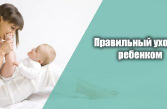 Правильный уход за ребенком